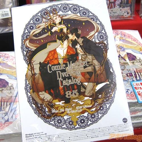コミックマーケット85のコミケカタログDVD-ROM版【AA】発売 表... ROMカタログ発売